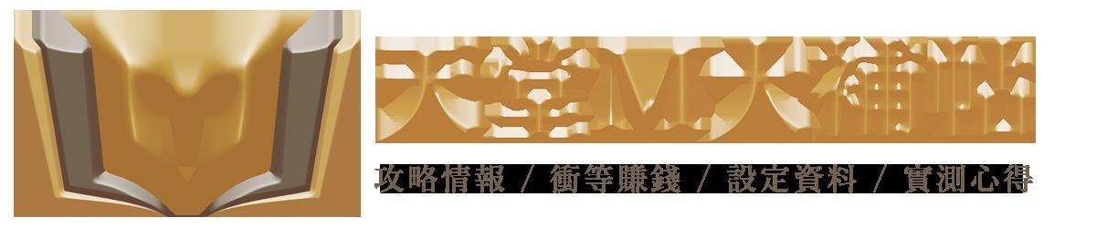 天堂M大補帖-攻略情報/衝等賺錢/設定資料/實測心得