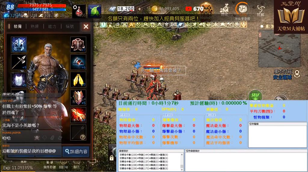 BUG 實測:狂戰士拿斧無法套用龍珠 3 段加速?實測給你看